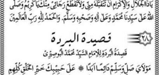 Doa Akhir Tahun Hijriah