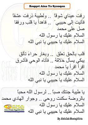 Lirik Sholawat Assalamu'alaika Ya Rosulallah (Roqqota Aina)