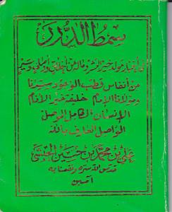 Kitab Simthuddurar / Maulid Habsyi